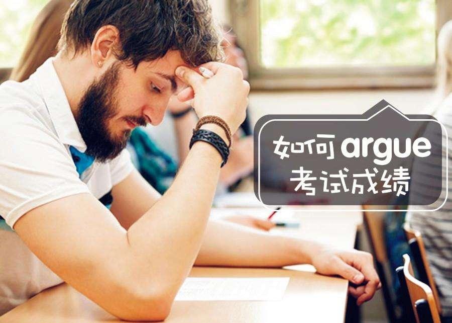 英国留学考试论文Argue提分方法
