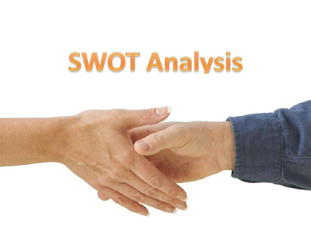 SWOT分析定义