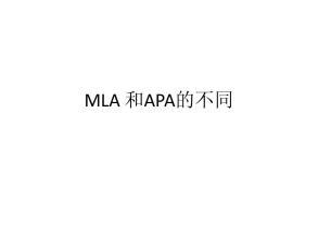 APA与MLA格式区别