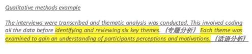定性方法描述和分析数据