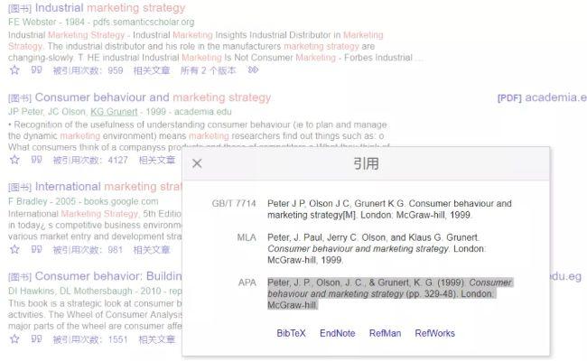 Google Scholar引用样式