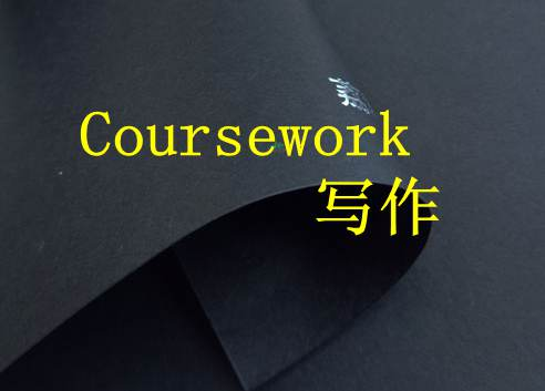 什么是Coursework?