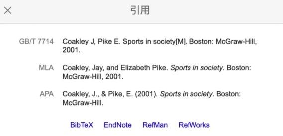 Google给出的reference格式截图