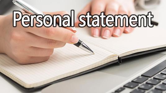 Personal Statement写作