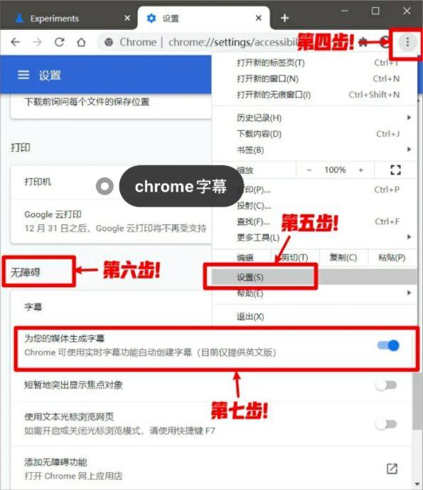 Chrome实时字幕方法