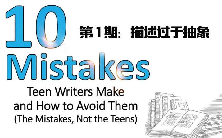 英文作业写作错误