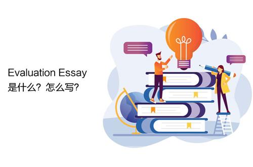 Evaluation Essay是什么?