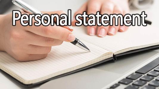 个人陈述(Personal Statement)