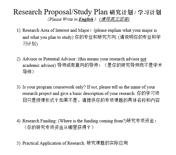 官方Research Proposal/Study Plan模板