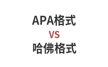 APA格式和哈佛格式区别