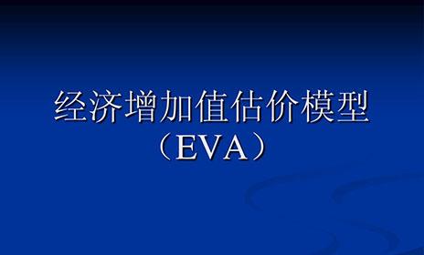 EVA模型理论概述