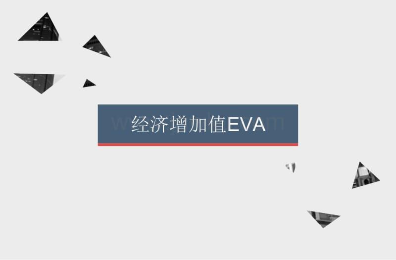 EVA分析计算方式