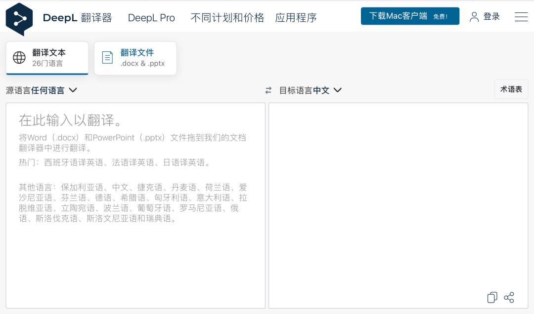 DeepL Translate使用界面
