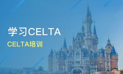 什么是CELTA证书