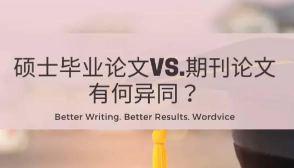 硕士毕业论文与期刊论文区别对比