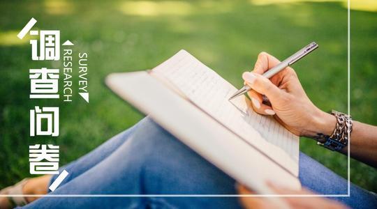 留学生毕业论文问卷调查如何设计?