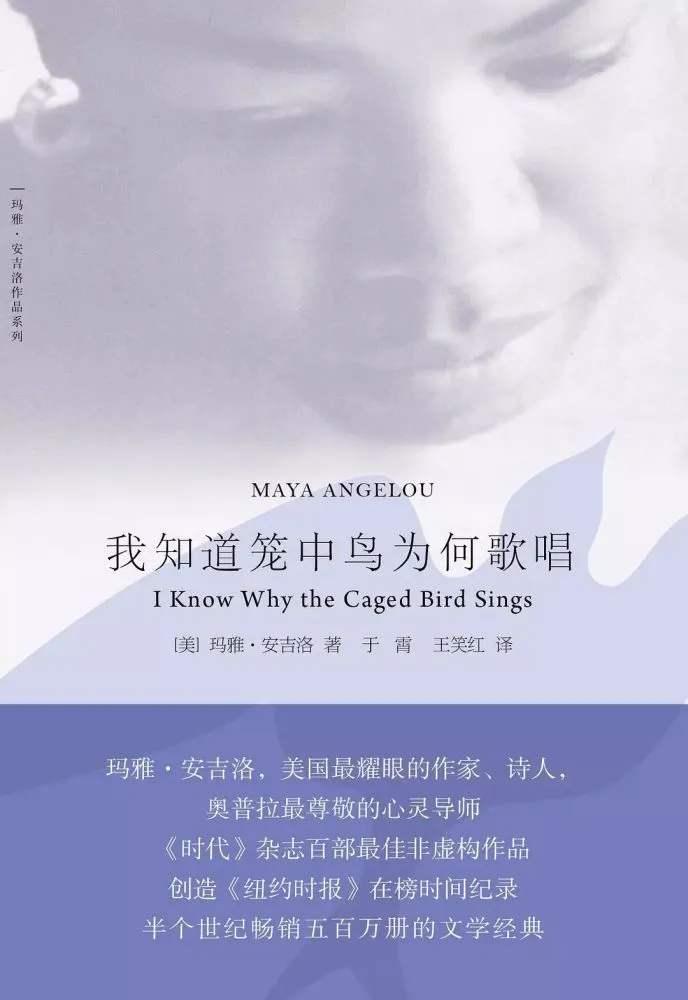 《我知道笼中鸟为何歌唱》书本封面