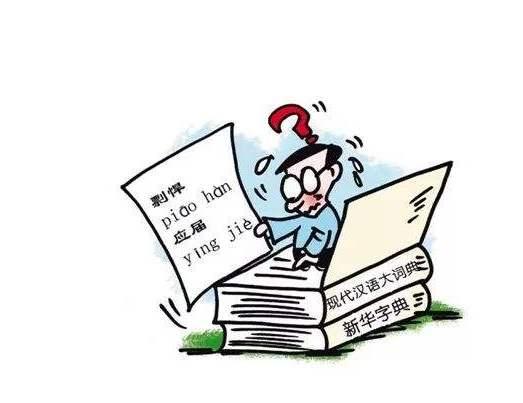 汉字教育插图